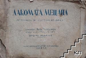 Лакомата мецана