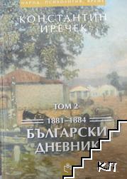 Български дневник. Том 2