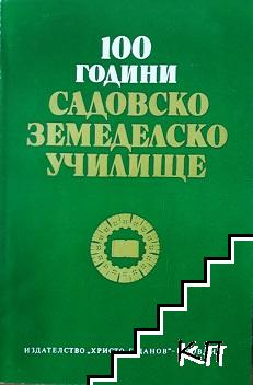 100 години Садовско земеделско училище