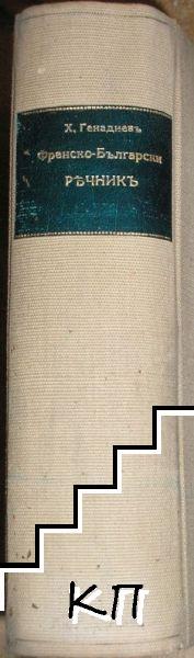 Голямъ френско-български речникъ