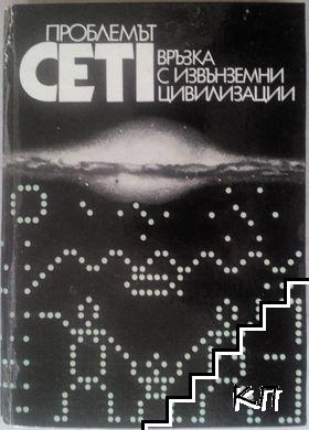 Проблемът CETI - връзка с извънземни цивилизации