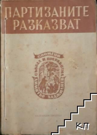 Партизаните разказват