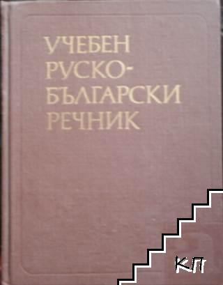 Учебен руско-български речник