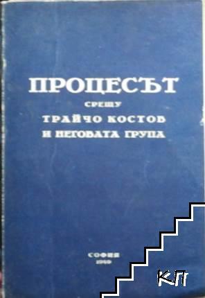 Процесът срещу Трайчо Костов и неговата група
