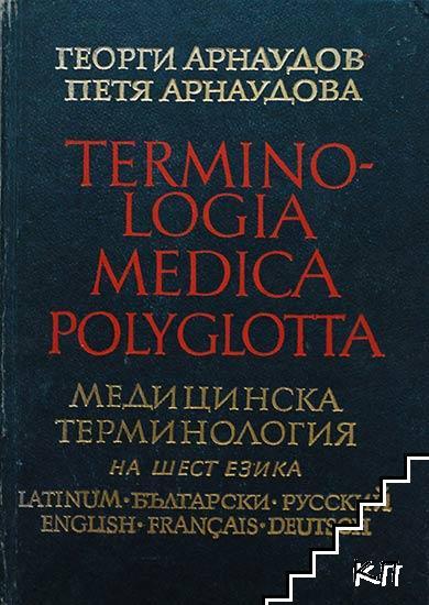 Медицинска терминология на шест езика / Terminologia medica polyglotta