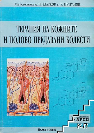 Терапия на кожните и полово предавани болести