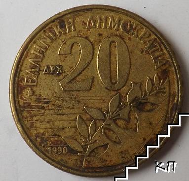 20 драхми / 1990 / Гърция