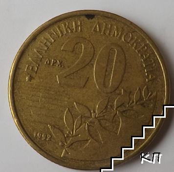 20 драхми / 1992 / Гърция