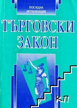 Търговски закон