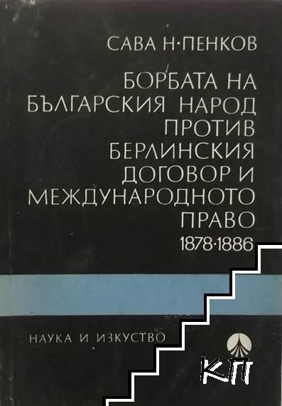 Борбата на българския народ против Берлинския договор и международното право 1878-1886