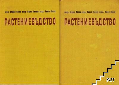 Растениевъдство в четири тома. Том 1-2