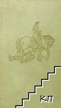 Един янки в двора на крал Артур