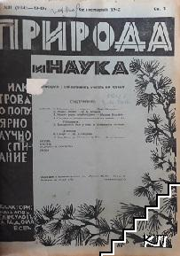 Природа и наука. Кн. 1-10 / 1942-1943