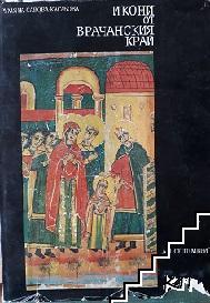 Икони от Врачанския край