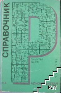 Справочник на радиолюбителя