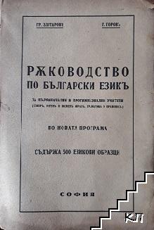 Ръководство по български езикъ