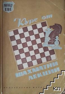 Курс от шахматни лекции