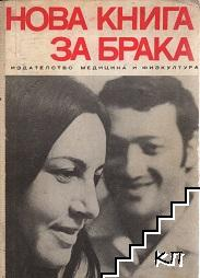 Нова книга за брака