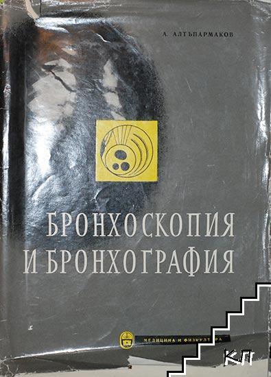 Бронхоскопия и бронхография