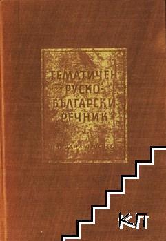 Тематичен руско-български речник