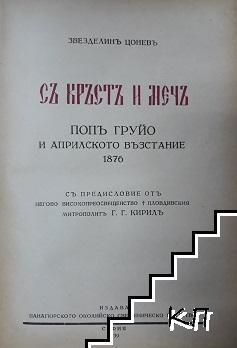 Съ кръстъ и мечъ: Поп Груйо и Априлското възстание 1876
