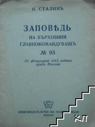 Заповедь на върховния главнокомандуващъ № 95