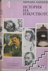 История на изкуството. Том 4