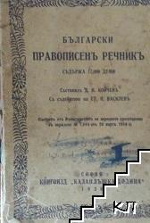 Български правописенъ речникъ