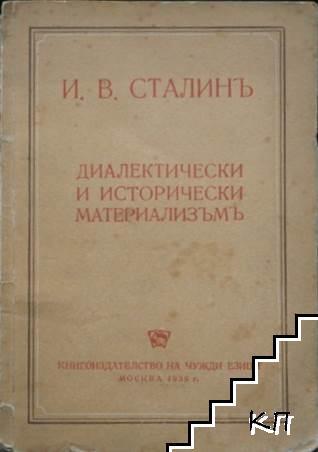 Диалектически и исторически материализъм
