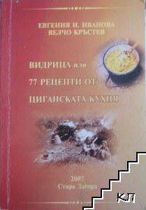 Видрица, или 77 рецепти от циганската кухня