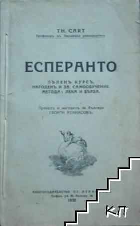 Есперанто. Пъленъ курсъ, нагоденъ и за самообучение. Метода: Лека и бърза