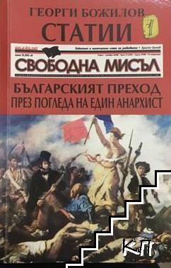Статии. Книга 1: Българският преход през погледа на един анархист