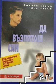 Да възпиташ син
