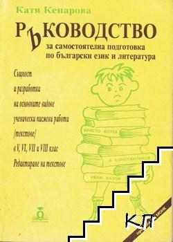 Ръководство за самостоятелна подготовка по български език и литература