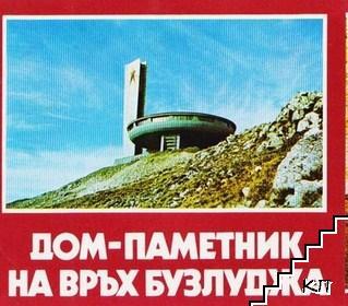 Дом-паметник на връх Бузлуджа