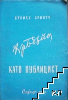 Христо Ботев като публицист