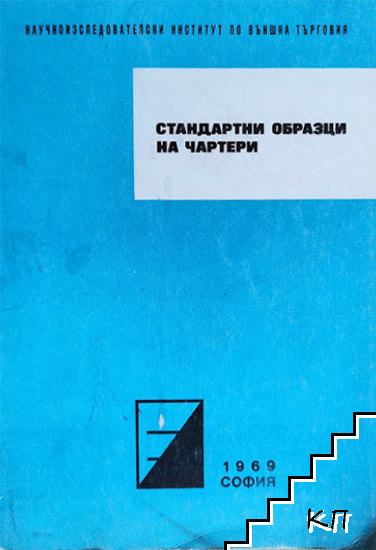 Стандартни образци на чартери, прилагани във външната търговия и морското търговско корабоплаване на Народна република България