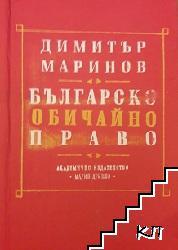 Българско обичайно право