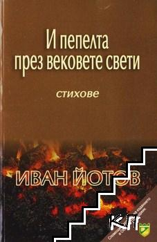 И пепелта през вековете свети