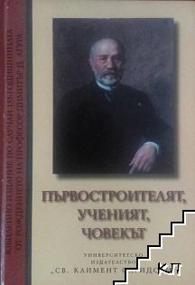 Димитър Агура - първостроителят, ученият, човекът