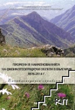 Промени в наименованията на физикогеографски обекти в България 1878-2014 г.