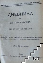 Дневника на капитанъ Бьолке / Тристанъ и Изолда / Градинарьтъ