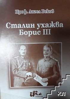 Сталин ухажва Борис III