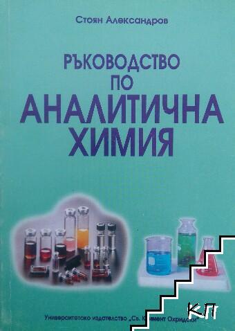 Ръководство по аналитична химия