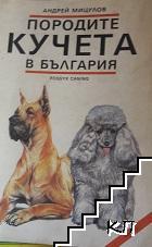 Породата кучета в България
