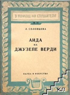 Аида на Джузепе Верди