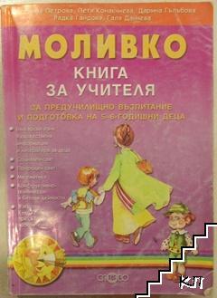 Моливко. Книга за учителя за предучилищно възпитание и подготовка на 5-6-годишни деца