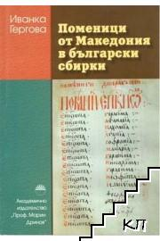 Поменици от Македония в българските сбирки
