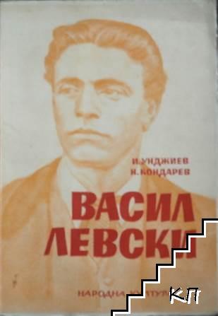 Васил Левски: Най-хубавите страници от писмата му