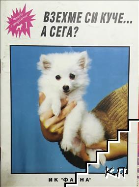 Взехме си куче... А сега?